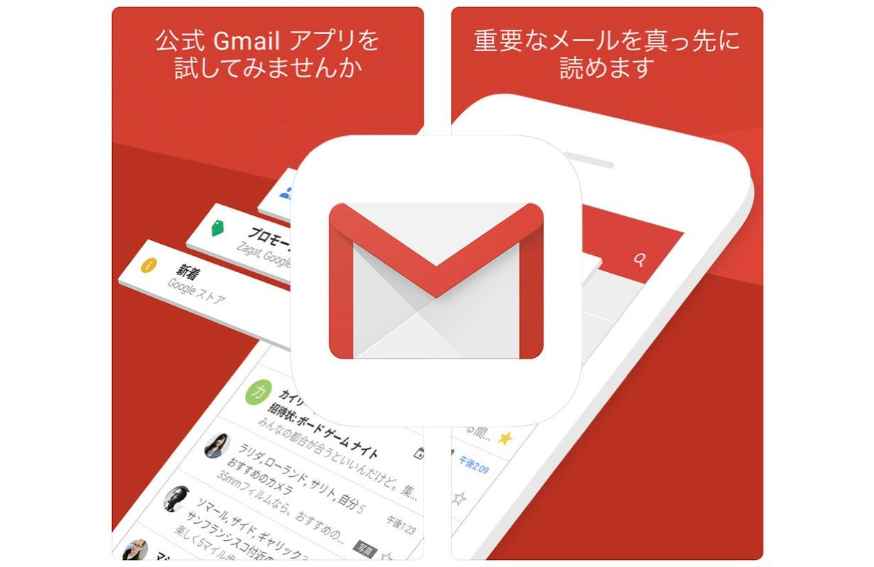 Google、iPhone XRに最適化したiOSアプリ「Gmail 5.0.181021」リリース