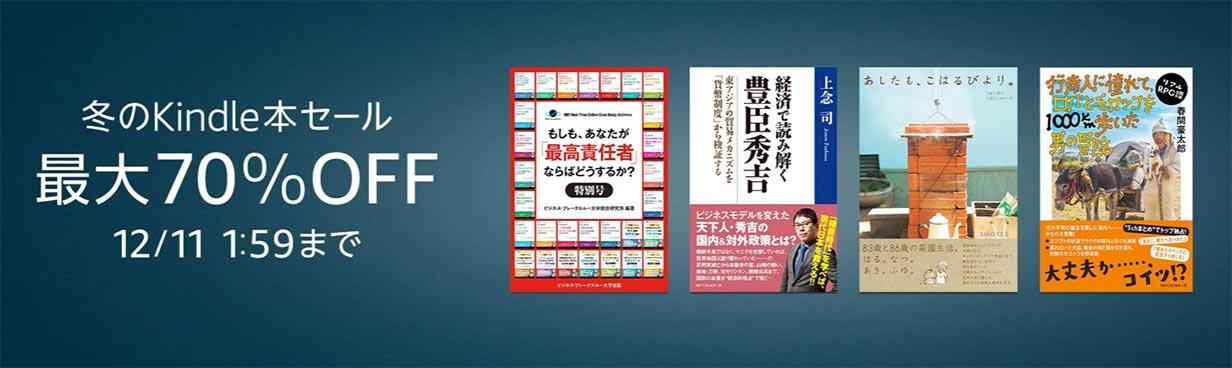 【最大70%オフ】Kindleストア、「冬のKindle本セール」実施中(12/11 1:59まで)