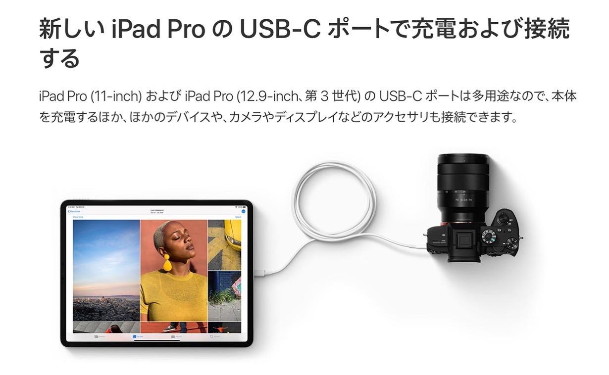 Apple、サポート情報「新しいiPad ProのUSB-Cポートで充電および接続する」を公開