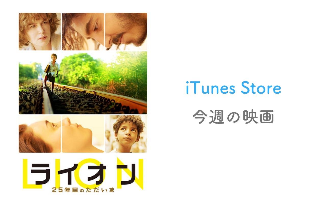 【レンタル100円】iTunes Store、「今週の映画」として「LION/ライオン 25年目のただいま」をピックアップ
