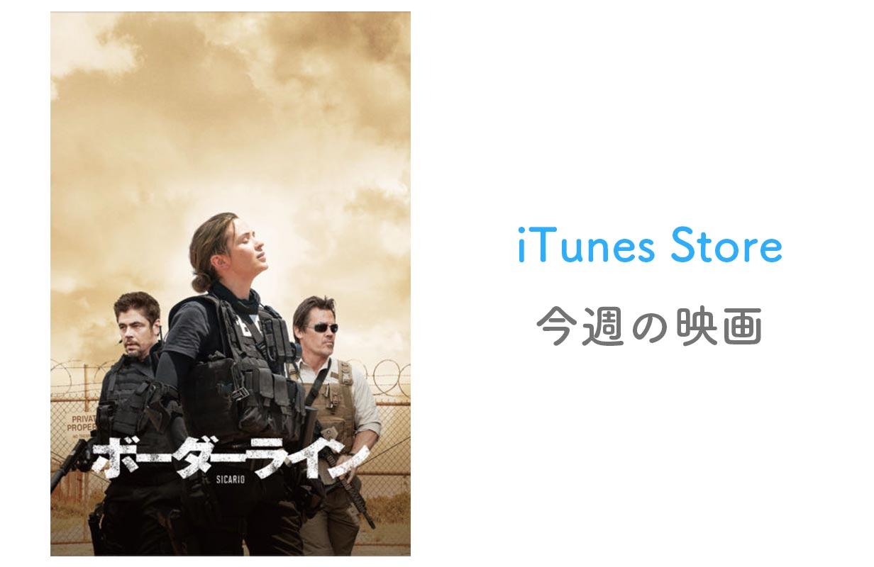 【レンタル100円】iTunes Store、「今週の映画」として「ボーダーライン」をピックアップ