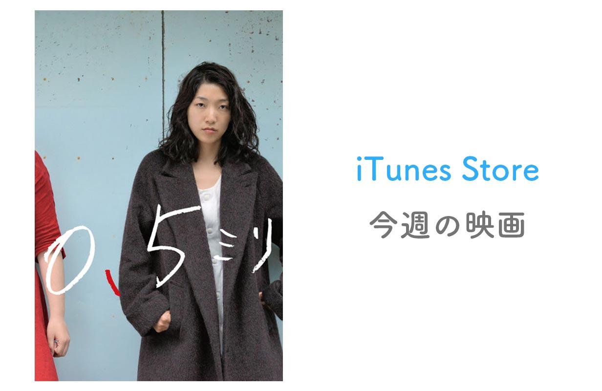 【レンタル100円】iTunes Store、「今週の映画」として「0.5mm」をピックアップ