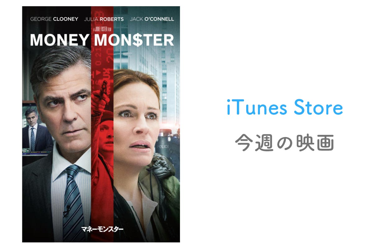 【レンタル100円】iTunes Store、「今週の映画」として「マネーモンスター」をピックアップ