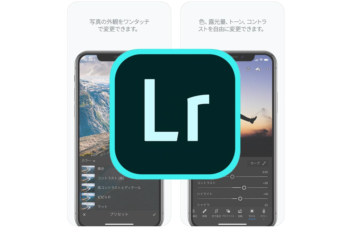 Adobe、iOSアプリ「Adobe Lightroom CC 4.0.2」リリース ― iPhone XS/XR,iPad Pro(2018),Apple Pencil (第2世代)に対応