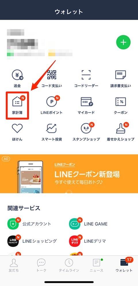 Linekakeibo2