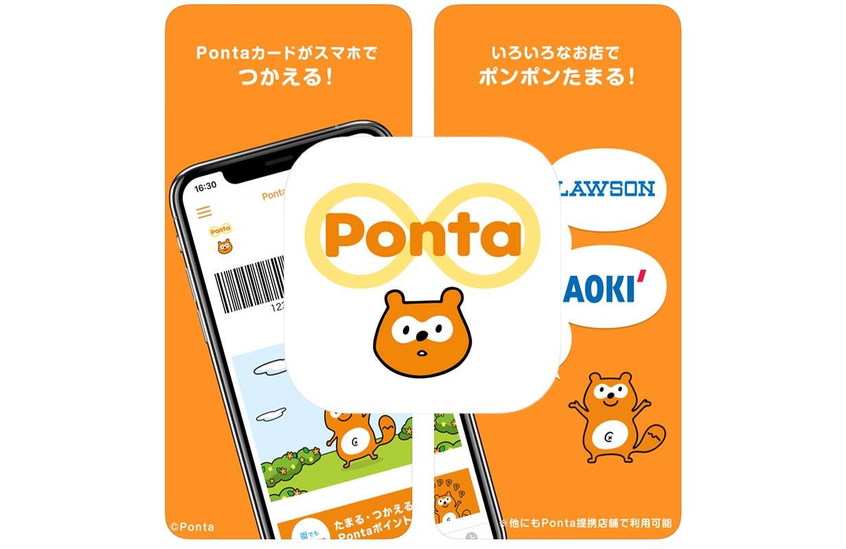 「Pontaカード」アプリがアップデートで「Wallet」アプリに追加可能に ー ローソンでApple Payでの支払いと、Pontaポイントをためることが同時に可能