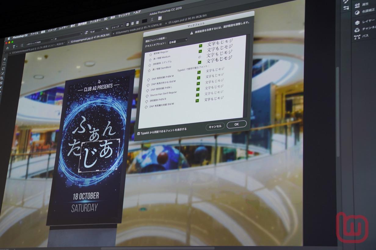 Adobe Max Japan 2018 Keynote-04