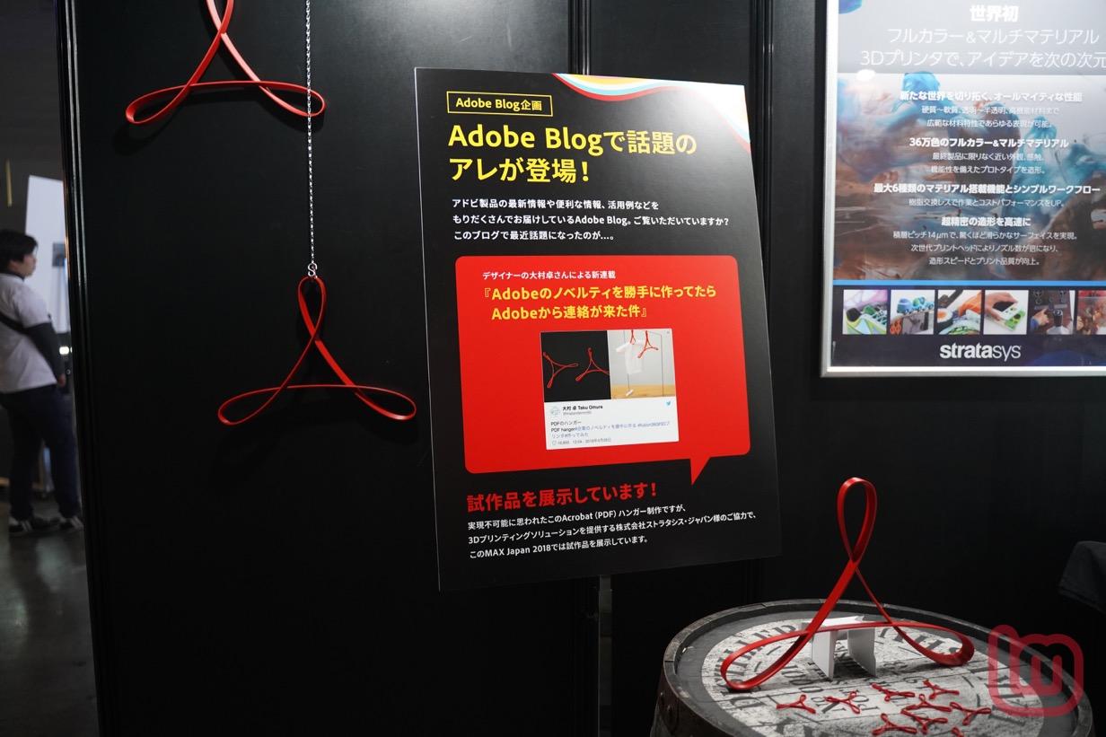 Adobe Max Japan 2018 会場レポート- Acrobatハンガー