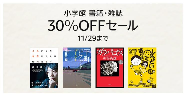 【30%オフ】Kindleストア、「小学館 書籍・雑誌30%OFFセール」実施中(11/29まで)