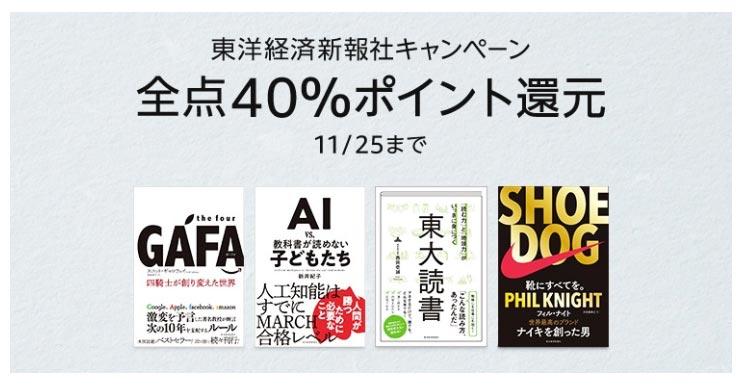 【全点40%ポイント還元】Kindleストア、「東洋経済新報社キャンペーン」実施中(11/25まで)