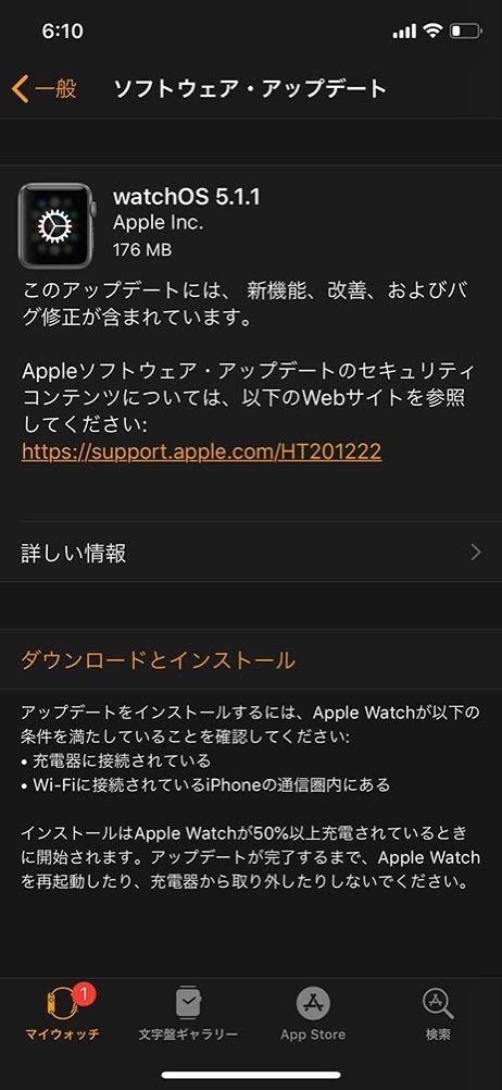 Apple、「watchOS 5.1.1」リリース ー アップデートした後でAppleロゴを表示したまま動かなくなる問題を解決
