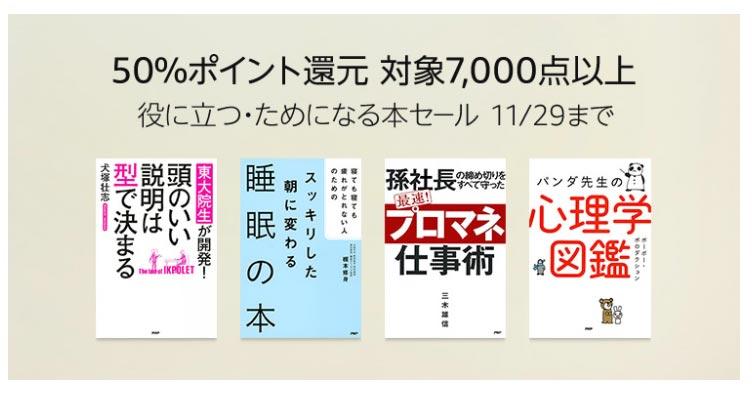 【50%ポイント還元】Kindleストア、「役に立つ・ためになる本セール」実施中(11/29まで)