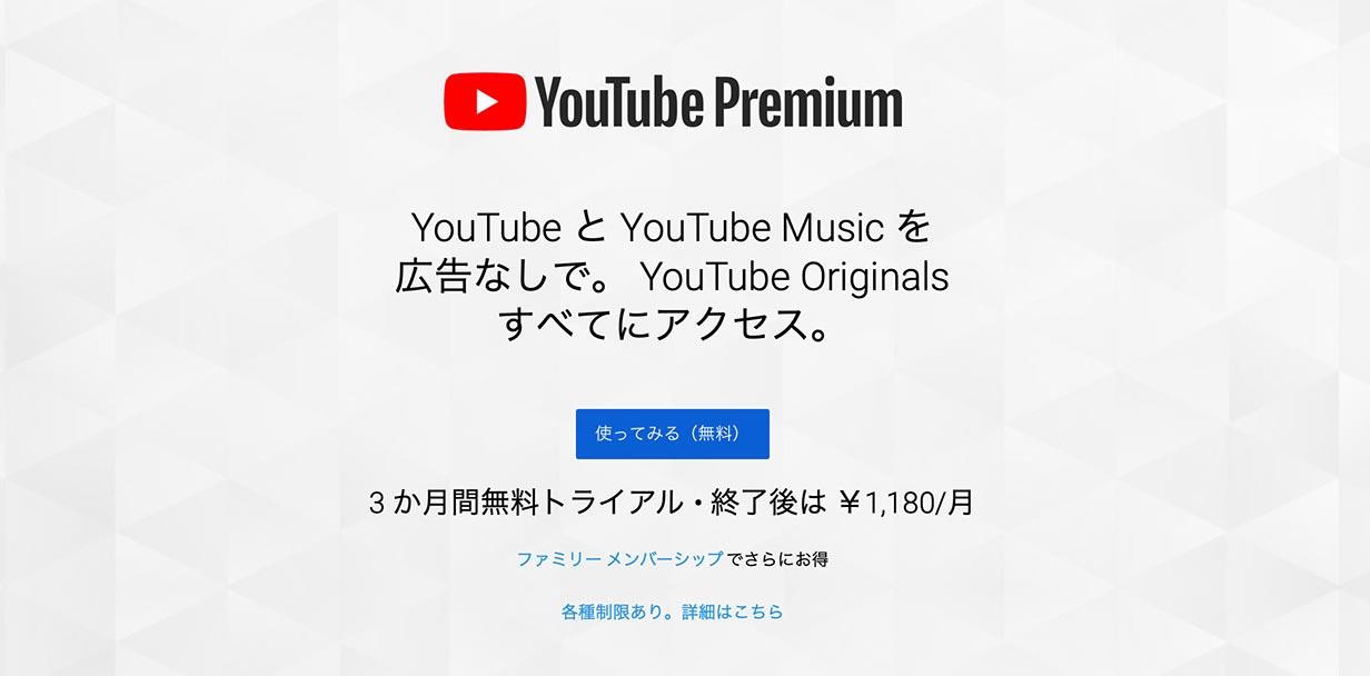 YouTube、「YouTube Premium」の提供を日本でも開始 ー 月額1,180円で広告なしでオフライン再生などに対応
