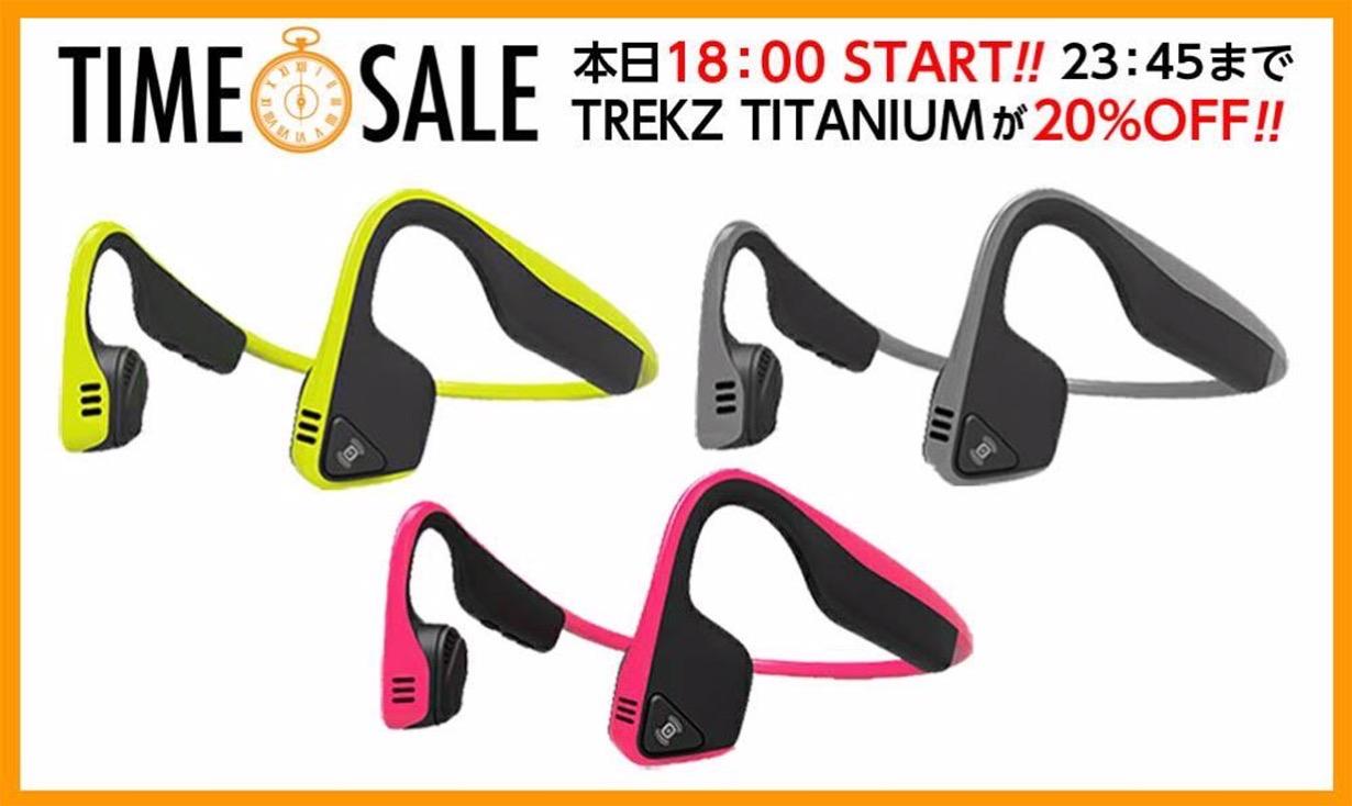 【サイバーマンデー】骨伝導ワイヤレスヘッドフォン「TREKZ TITANIUM」を20%オフで販売中(12/7 23:45まで)