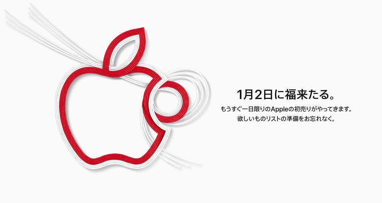 Apple、2019年1月2日に1日限りの「初売り」を実施することを発表
