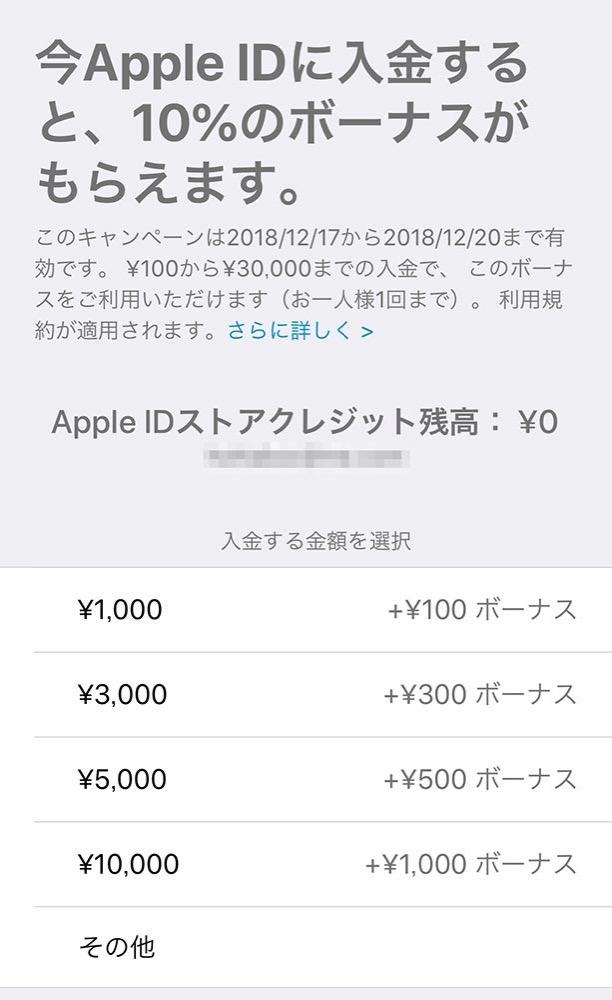 Apple、Apple IDに入金すると10%分がボーナスとしてもらえるキャンペーン実施中(12/20まで)ー やり方も紹介