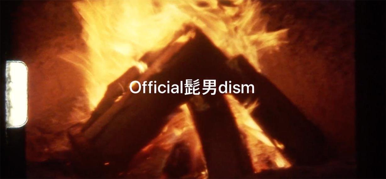 Apple Japan、Official髭男dismが出演するApple MusicのCM「5,000万曲の世界へ」を公開