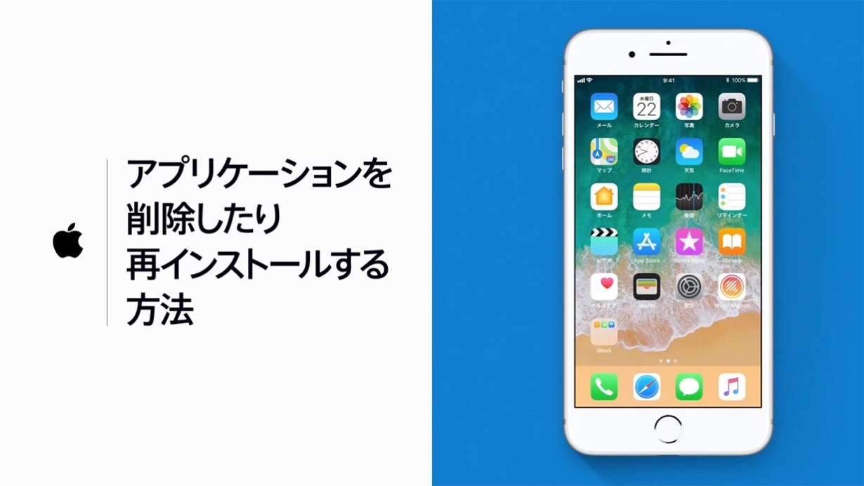 Apple Japan、サポート動画「アプリケーションを削除したり再インストールする方法」を公開