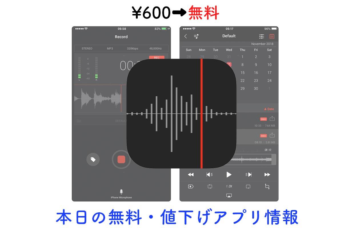 600円→無料、高機能ボイスレコーダーアプリ「Awesome Voice Recorder X PRO」など【12/5】セールアプリ情報