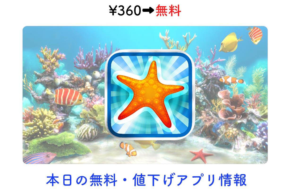 360円→無料、3Dアクアリウムアプリ「Sim Aquarium 3D」など【12/8】セールアプリ情報