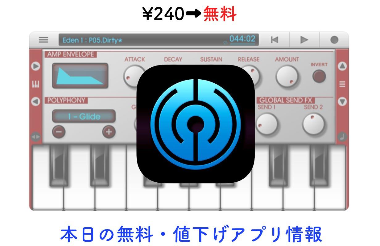 240円→無料、音楽制作アプリ「NanoStudio」など【12/9】セールアプリ情報
