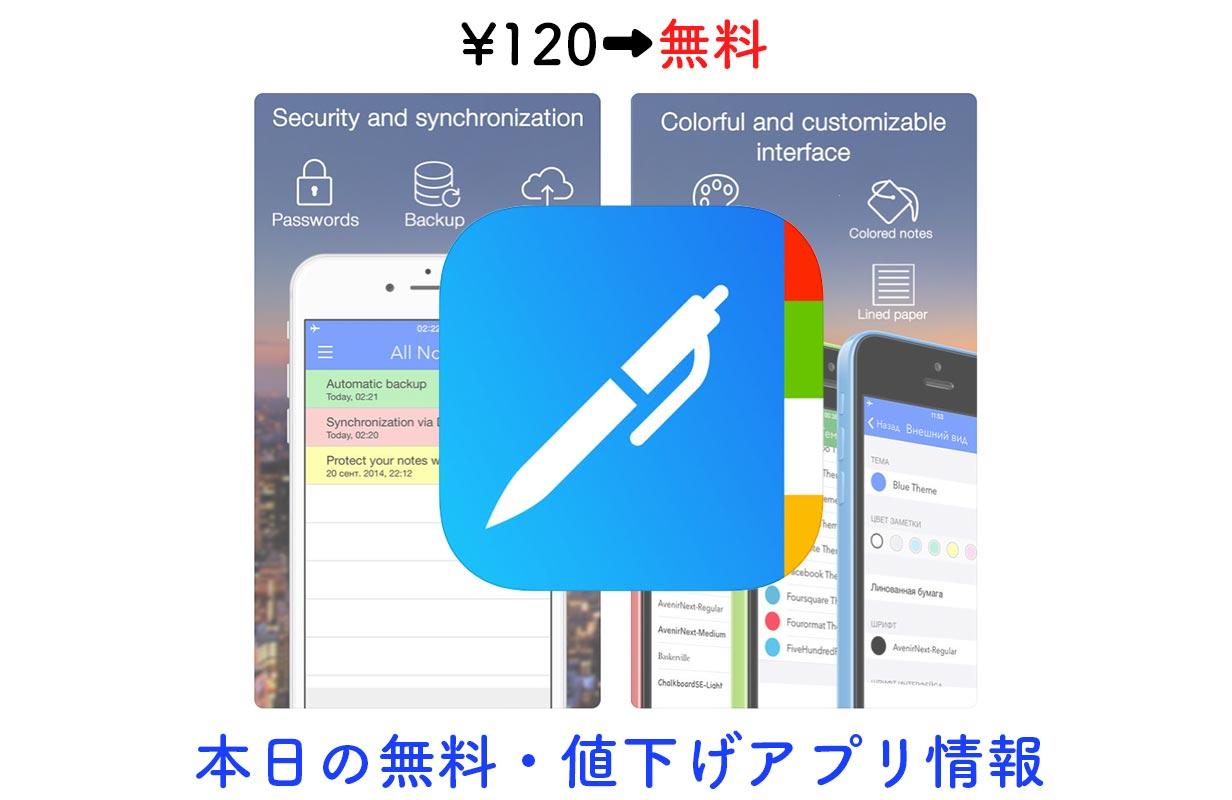 120円→無料、多機能ノートアプリ「Note-Ify Notes」など【12/10】セールアプリ情報