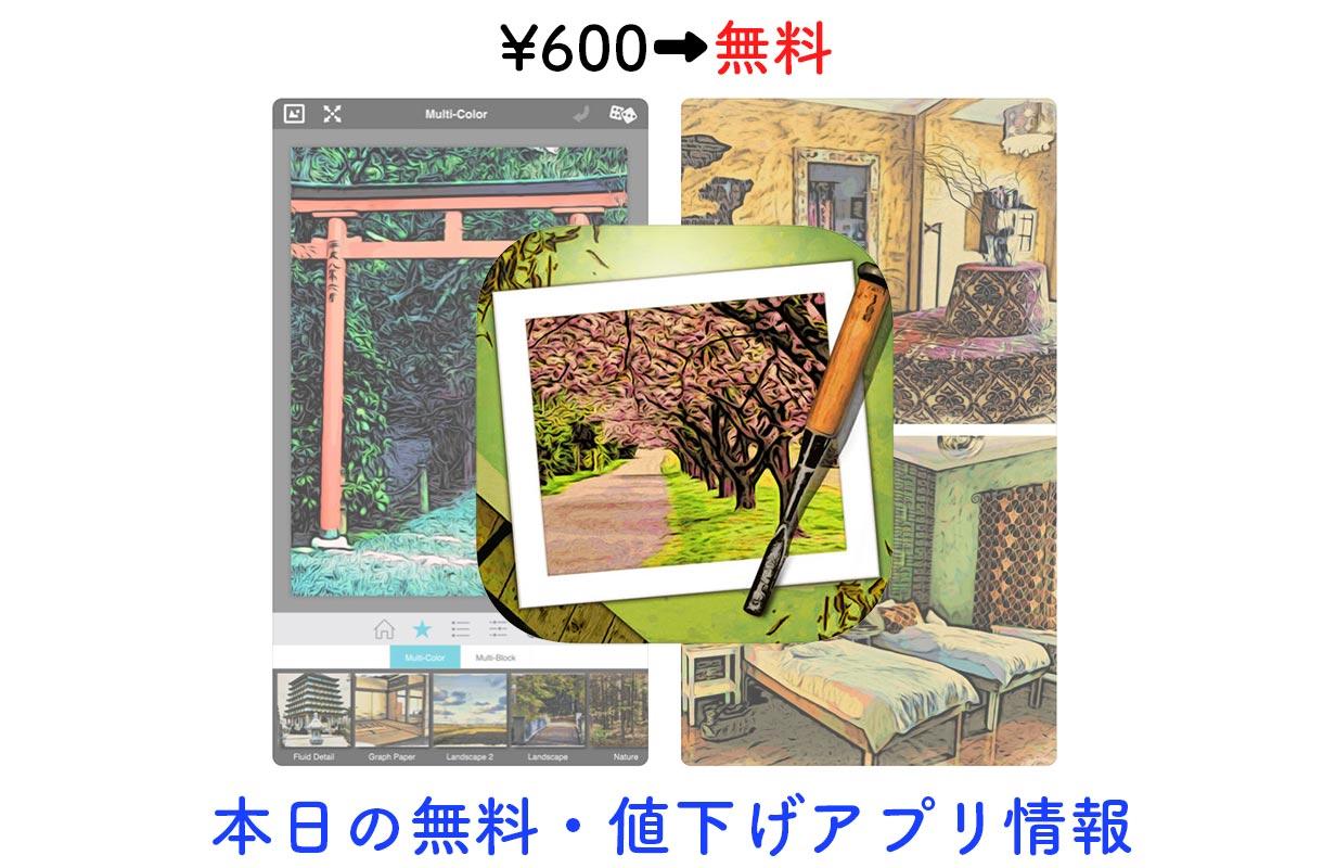 600円→無料、写真を木版画風にできる加工アプリ「Moku Hanga」など【12/11】セールアプリ情報