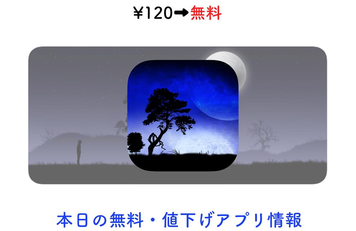 120円→無料、不思議な世界感のアドベンチャー「Blue Moon」など【12/12】セールアプリ情報