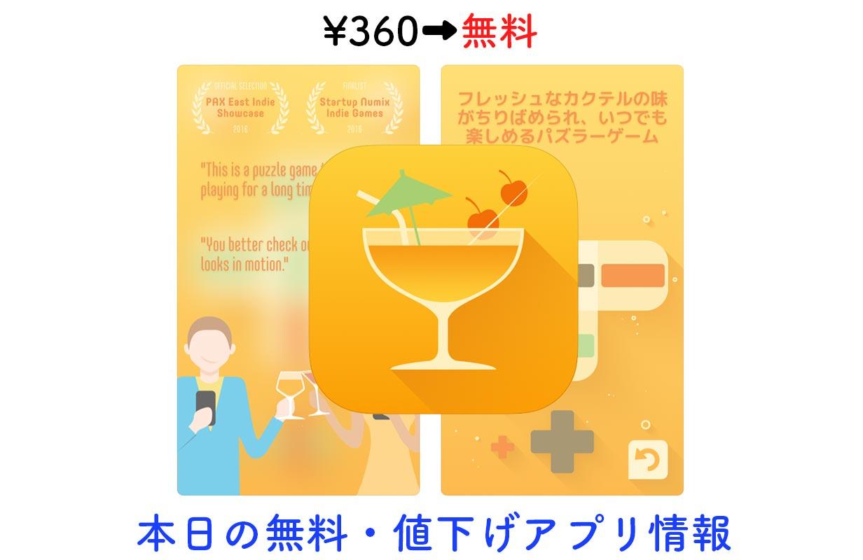 360円→無料、タイルを動かし同じ色の線をつなげるパズル「Open Bar!」など【12/14】セールアプリ情報