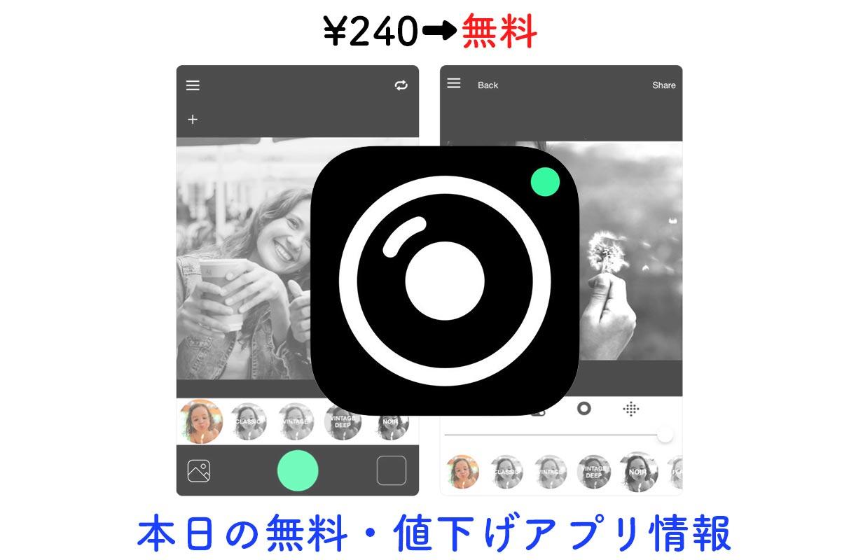 240円→無料、美しいモノクロ写真を撮影できる「BlackCam」など【12/15】セールアプリ情報