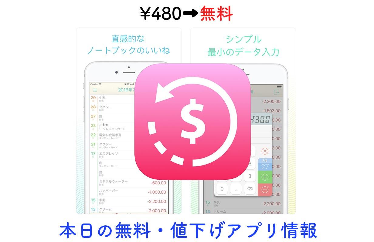 480円→無料、家計簿アプリ「Frugi」など【12/16】セールアプリ情報
