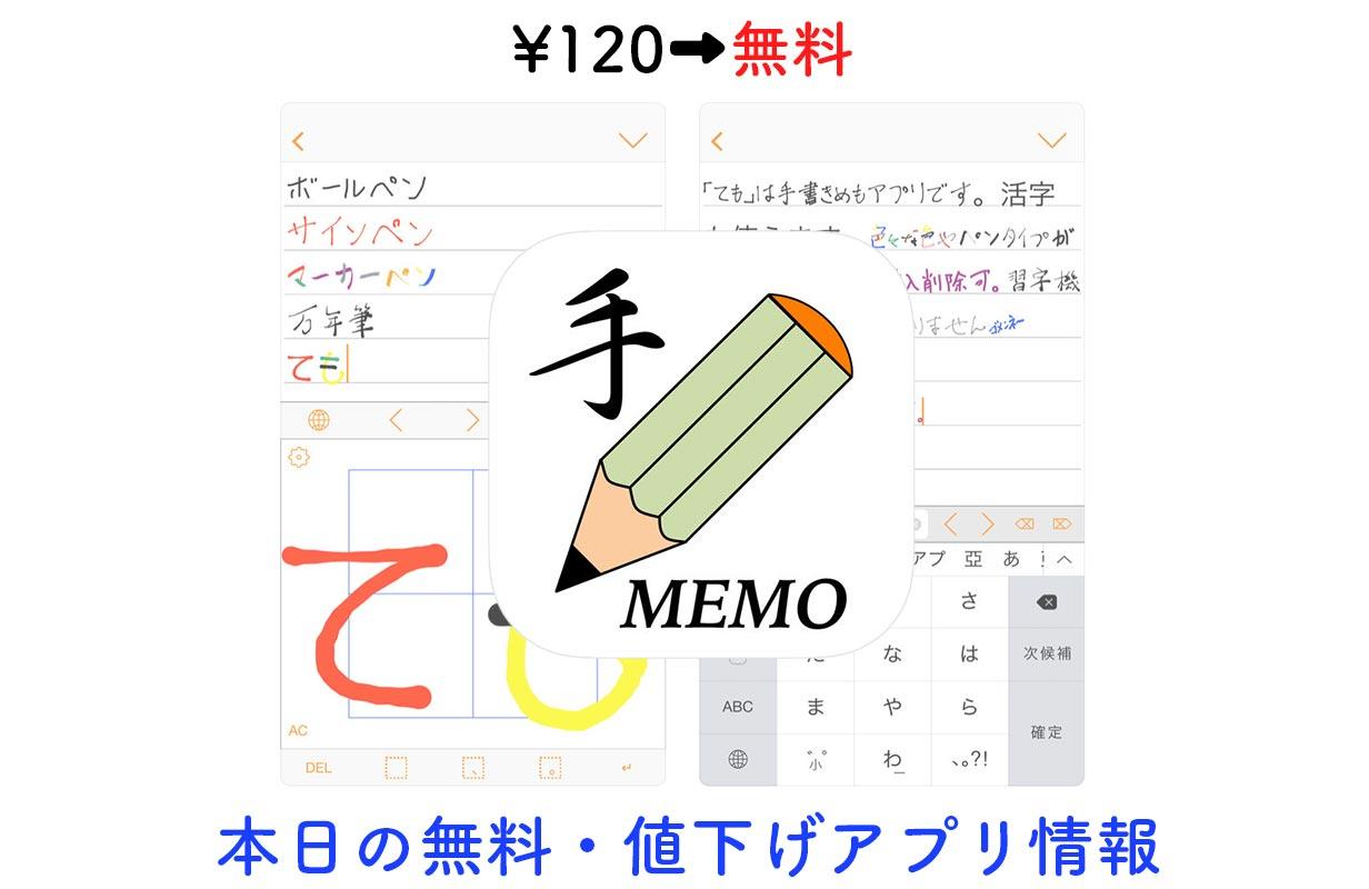 120円→無料、手書きメモアプリ「TeMo」など【12/17】セールアプリ情報