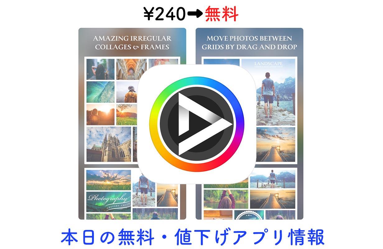 240円→無料、コラージュやフレームなどが豊富な写真加工アプリ「After Frame 365」など【12/18】セールアプリ情報