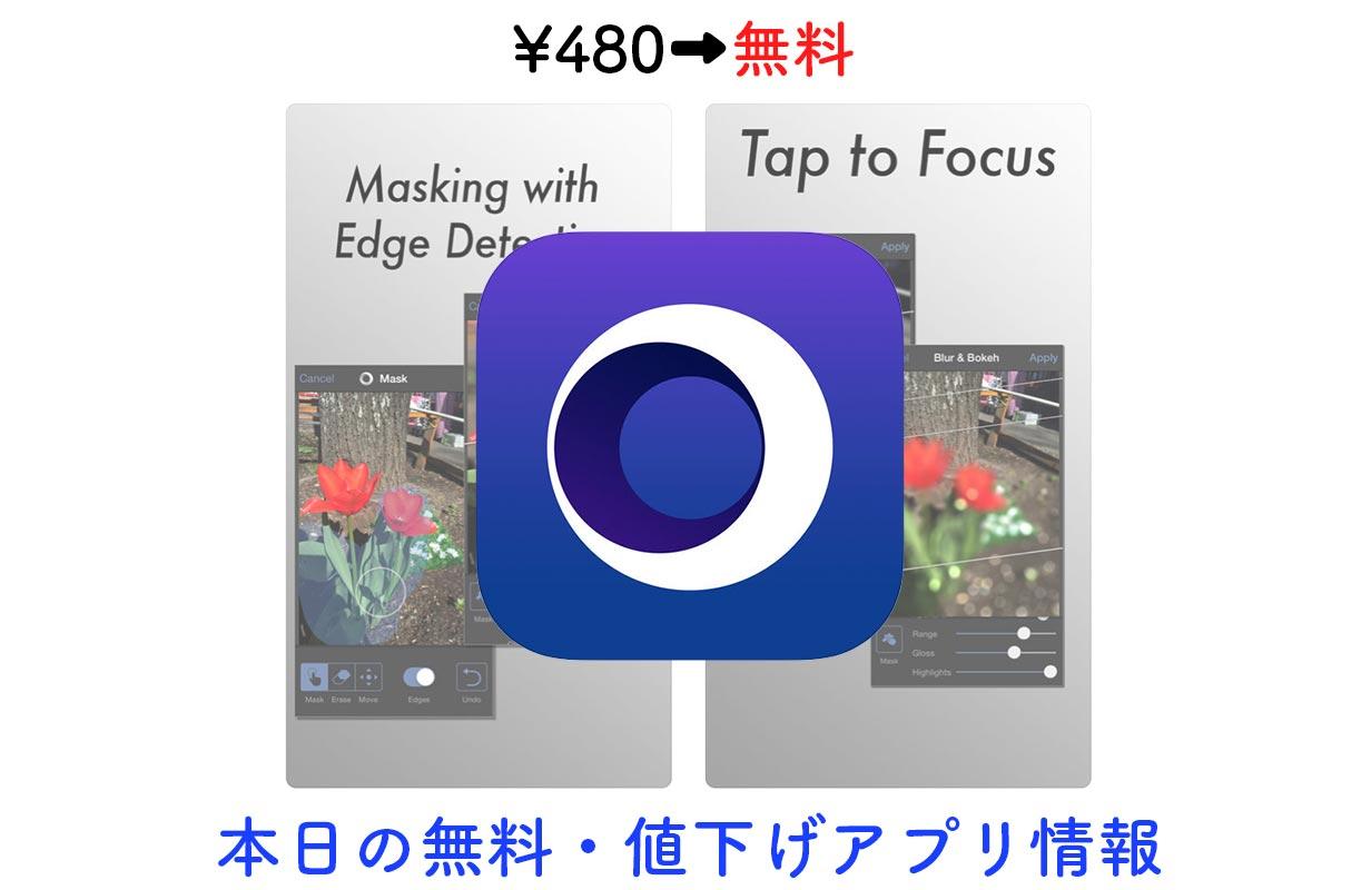 480円→無料、美しいボケのある写真が作れる「Tadaa SLR」など【12/31】セールアプリ情報