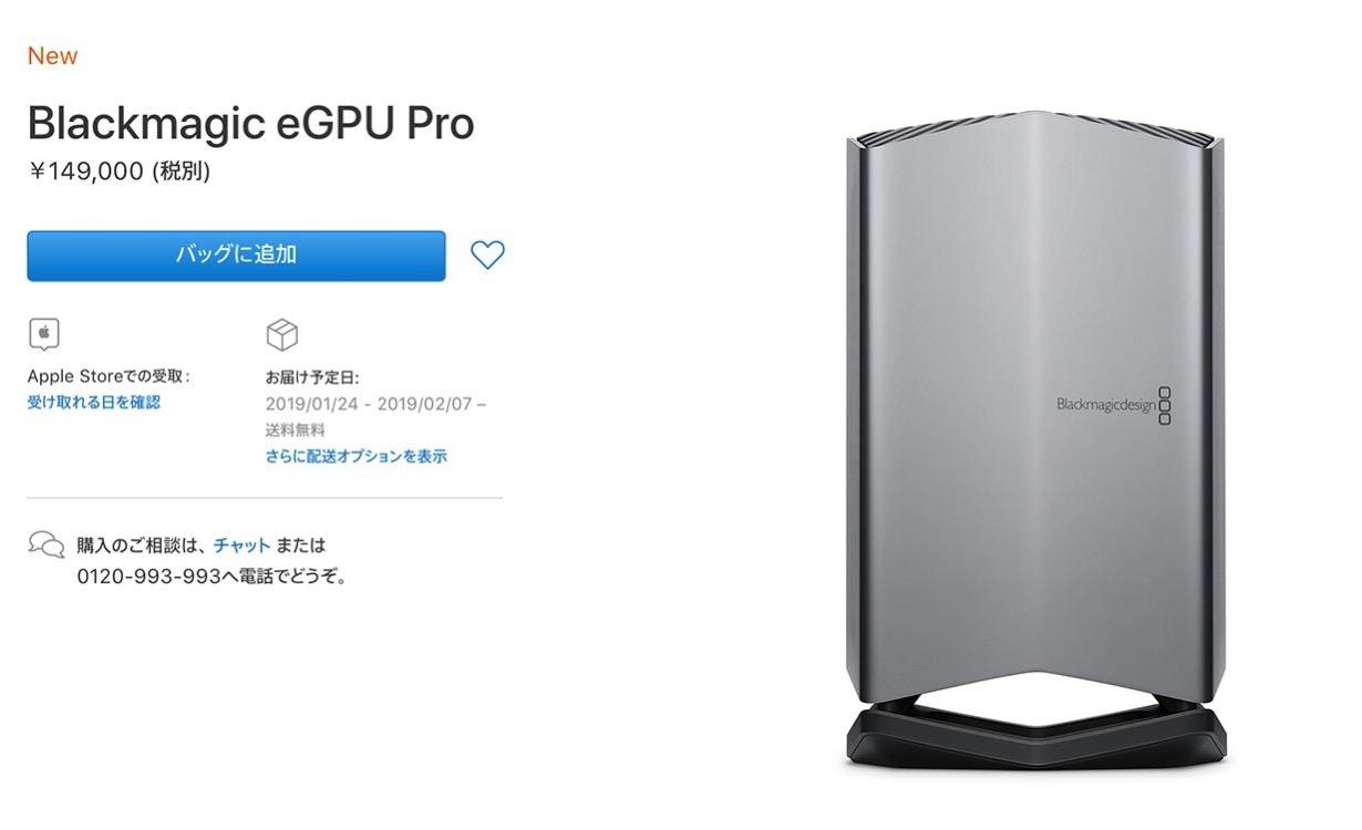 Apple Store、「Blackmagic eGPU Pro」の販売を開始