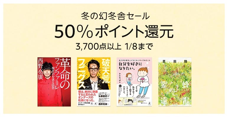 【50%ポイント還元】Kindleストア、「冬の幻冬舎セール」実施中(1/8まで)