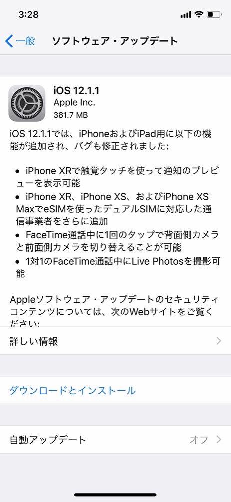 Apple、機能を追加しバグも修正した「iOS 12.1.1」リリース