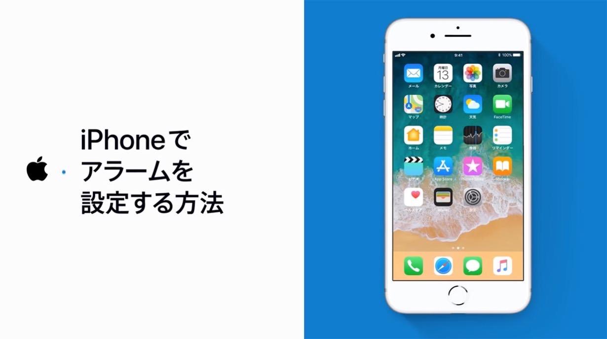 Apple Japan、サポート動画「iPhoneでアラームを設定する方法」を公開