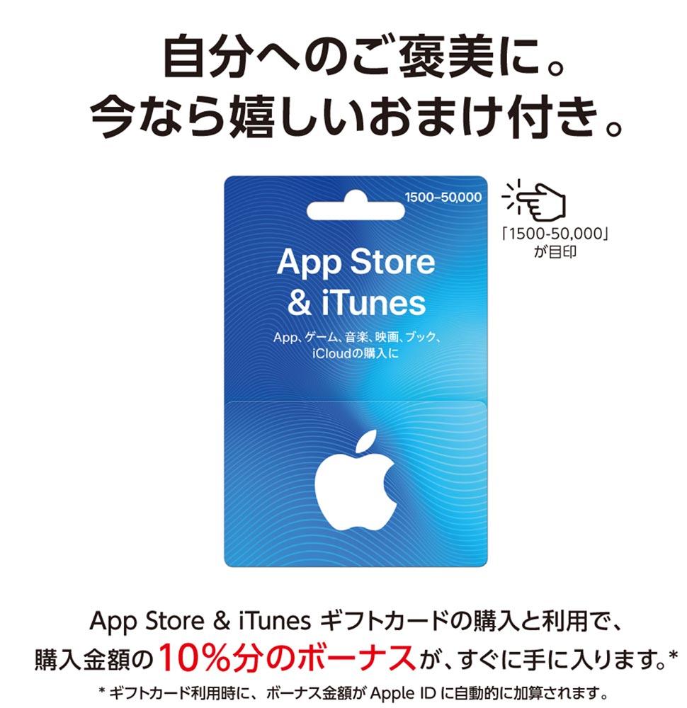 コンビニ各社で「App Store & iTunes ギフトカード」購入・利用で10%分のボーナスコードがもらえるキャンペーン開催中(1/3まで)