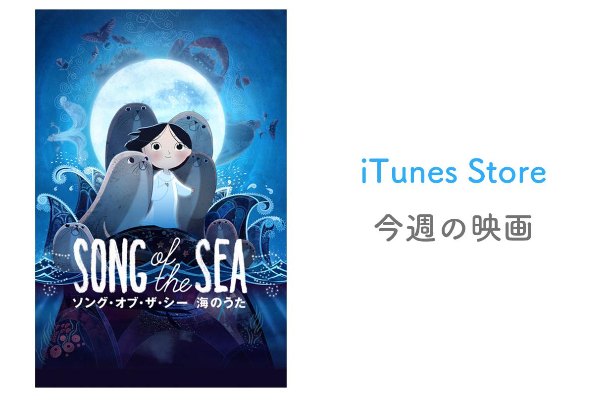 【レンタル100円】iTunes Store、「今週の映画」として「ソング・オブ・ザ・シー 海のうた」をピックアップ