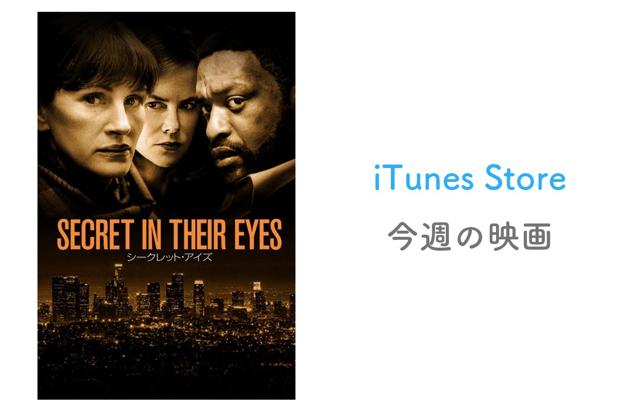 【レンタル100円】iTunes Store、「今週の映画」として「シークレット・アイズ」をピックアップ
