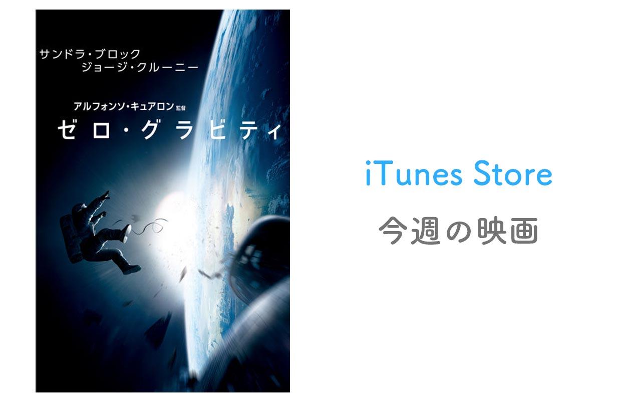 【レンタル100円】iTunes Store、「今週の映画」として「ゼロ・グラビティ」をピックアップ