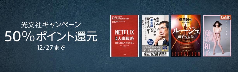 【50%ポイント還元】Kindleストア、「光文社キャンペーン」実施中(12/27まで)