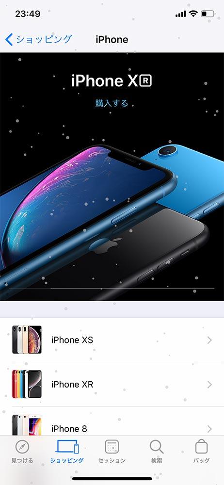 Apple Storeアプリで「Let it Snow」と検索すると画面に雪が舞う