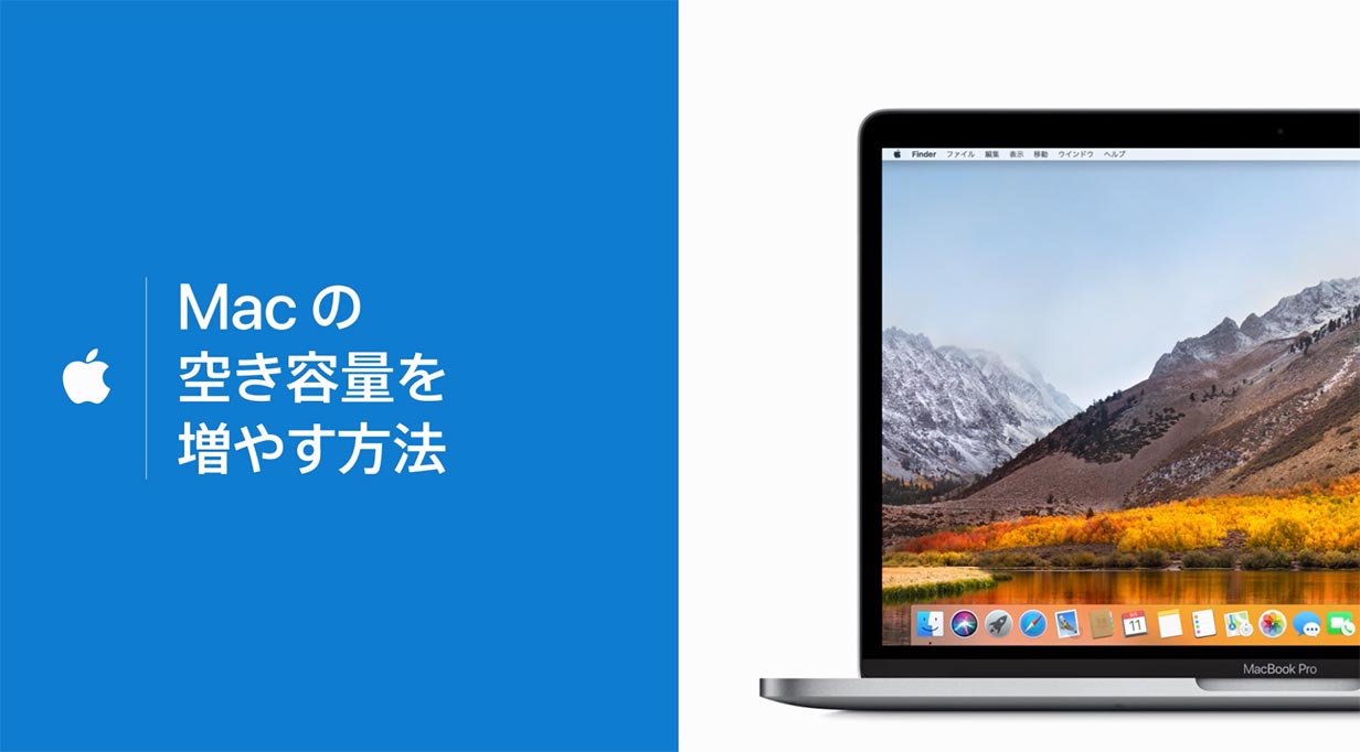 Apple Japan、サポート動画「Macの空き容量を増やす方法」を公開