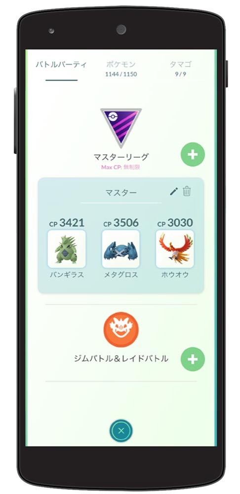 Pokemongotranerbattle 2