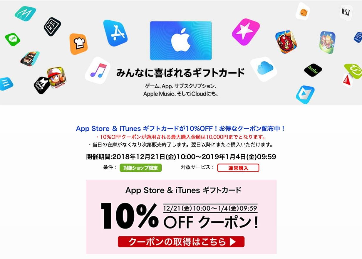 楽天市場、「App Store & iTunes ギフトカード」が10%オフになるキャンペーン実施中(1/4まで)