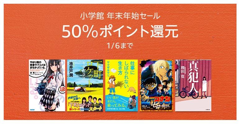 【50%ポイント還元】Kindleストア、「小学館 年末年始セール」実施中(1/6まで)