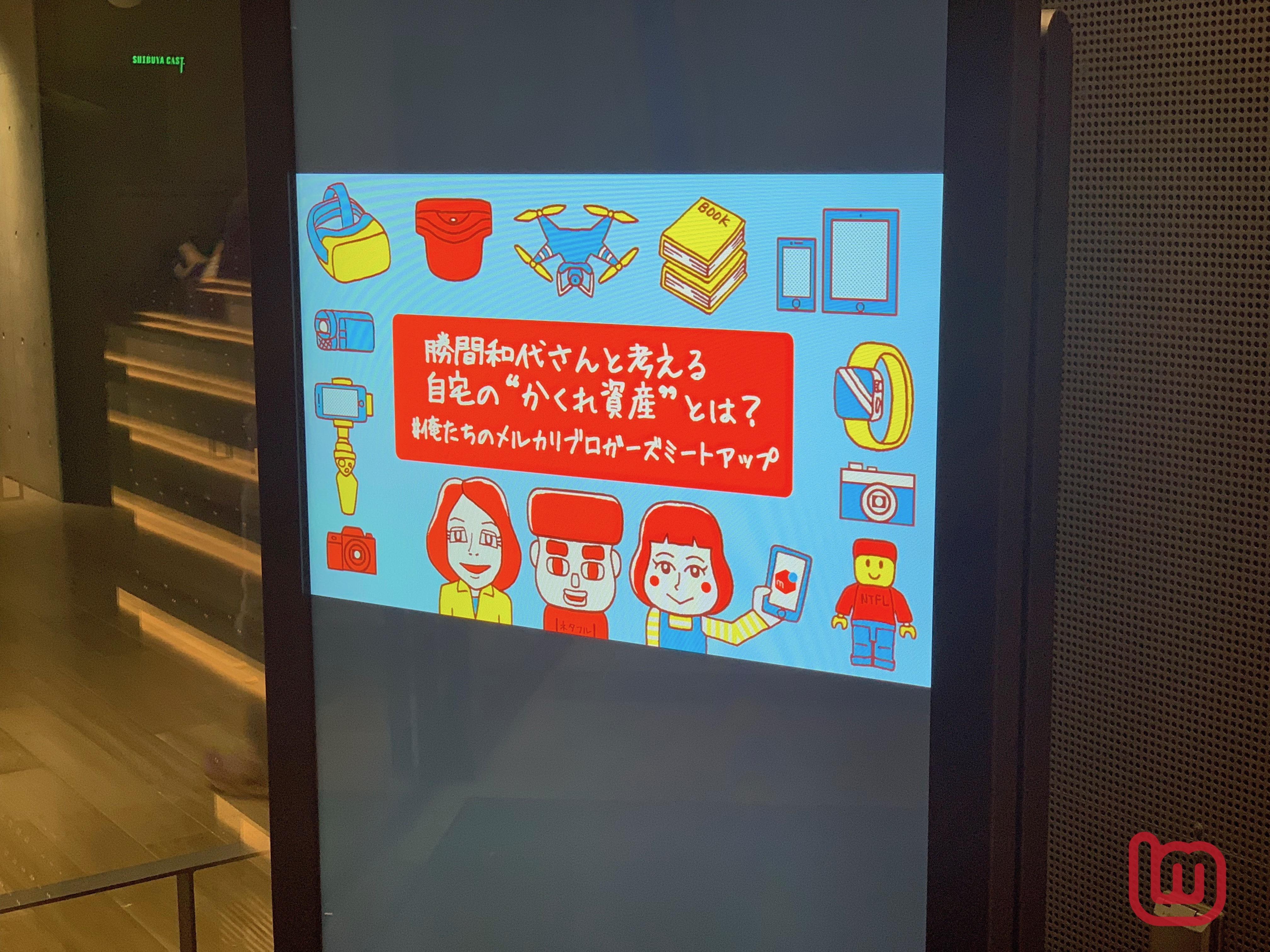 【レポート】イベント「 #俺たちのメルカリ ブロガーミートアップ」に行ってきた