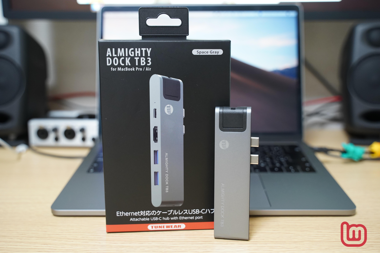【レビュー】 Ethernetポートを搭載した「MacBook Pro/Air」向けUSB-Cハブ「ALMIGHTY DOCK TB3」をチェック